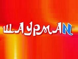 Логотип заведения ШаурмаN (Шаурма от Турала)