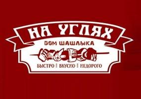 Логотип заведения На углях (Дом шашлыка)