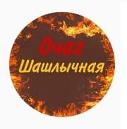 Логотип заведения Очаг