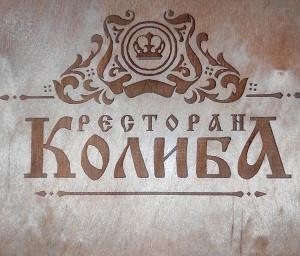 Логотип заведения Колыба