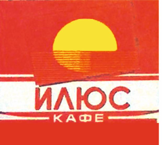 Логотип заведения Илюс