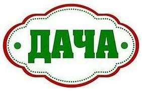 Логотип заведения Дача
