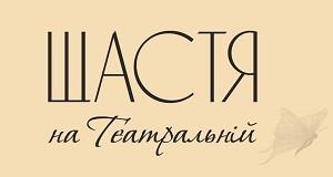 Логотип заведения Счастье на Театральной