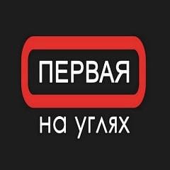 Логотип заведения Первая на Углях