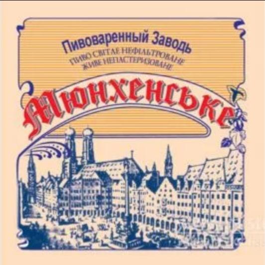 Мюнхенское Нефильтрованное Brothers Beer