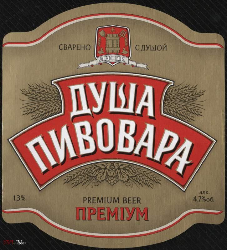 Душа Пивовара Brothers Beer